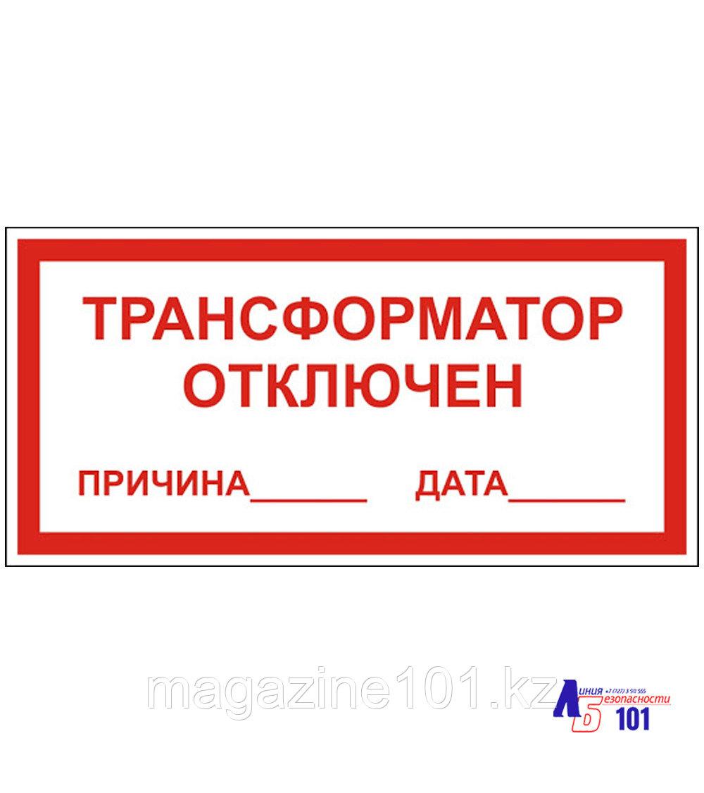 "Знак ""Трансформатор отключён"" ЭЛ-25"