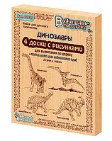Доски для выжигания 5 шт Брахиозавр Птеродактиль Эвоплоцефал Паразауролоф серия Динозавры