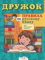 Дружок правило по русскому языку