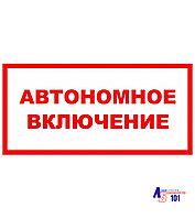"""Знак """"Автономное включение"""" ЭЛ-26"""