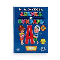 Жукова М.А. Азбука и Букварь Умка А4 большой формат