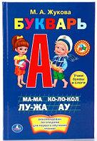 """Жукова М.А. Букварь """"Учим буквы и слоги"""" Умка А5 средний формат"""