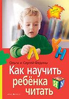 Завтра в школу! Как научить ребенка читать
