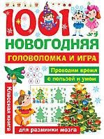 Занимат Головоломки 1001 новогодняя головоломка и игра