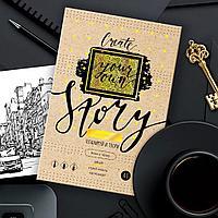 Записная книжка BG80л А5 в точку ламинация тиснение фольгой твердый переплет Твоя история