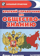 Карманный справочник(Питер) сборник по обществознанию