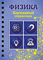 КарманСпр(Эксмо)2 Физика (Наумчик В.Н.) (на спирали)