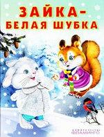 ЗимниеСказки Новый Год на лесной поляне, (Фламинго)