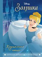 Золушка Хрустальная мечта Disney