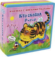 """Книжка с мягкими пазлами Кто сказал """"Р-р-р"""""""