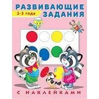 Книжка с наклейками. Развивающие задания, Ассорти от 2 до 6лет