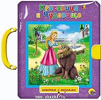 Книжка с пазлами Красавица и чудовище ПрофПресс