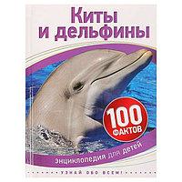 Киты и дельфины 100 фактов Энциклопедия для детей