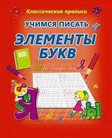 Классические прописи. Учимся писать элементы букв