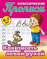 Классические прописи.Книжный дом.Как писать левой рукой. 6-7 лет