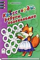 Игры Кроссворды Головоломки Кроссворды ребусы головоломки