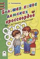 Игры Кроссворды ГоловоломкиБольшая книга детских кроссвордов