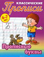 Классические прописи.Книжный дом.Прописные буквы. 6-7 лет