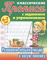 Классические прописи.Книжный дом.Развиваем навыки письма в косую линейку. 6-7 лет