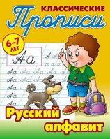 Классические прописи.Книжный дом.Русский алфавит. 6-7 лет