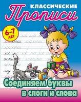 Классические прописи.Книжный дом.Соединяем буквы в слоги и слова. 6-7 лет