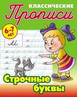 Классические прописи.Книжный дом.Строчные буквы. 6-7 лет