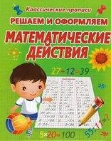 Классические прописи.Решаем и оформляем.Математические действия.