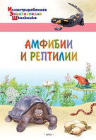 Иллюстриротванная Энциклопедия Школьника Амфибии и Рептилии