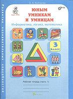 Информатика,логика,математикаХолодоваОА Рабочая тетрадь В 2-х частях 3 класс