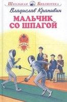 """Искатель Школьная библиотека """"Мальчик со шпагой"""" В.Крапивин тв.обл. 220*145*20мм"""
