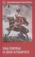 """Искатель Школьная классика """"Былины о богатырях"""" тв.обл. 210*120*10мм 96 стр"""
