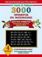 КакНаучитьсяБыстроСчитать 3000 примеров по математике 4кл. Цепочки примеров Умножение и деление круп