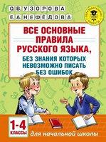 КакНаучитьсяБыстроСчитать Узорова О.В,Нефедова Е АСТ Все основные правила русского языка. 1-4 класс