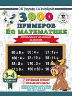 КакНаучитьсяБыстроСчитать Узорова О.В,Нефедова Е.3000 пример по матем.внетабл.ум и дел 3-4класс