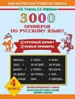 КакНаучитьсяГрамотноПисать 3000 примеров по русс.яз. 4кл. (крупный шрифт,новые примеры)
