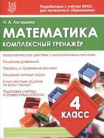 Комплексный тренажер Математика 4кл. Латышева Н.А.
