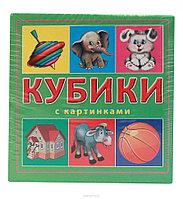 Кубики пластиковые 4 шт. С картинками Рыжий кот