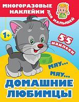Кн.накл(АСТ) МногоразНаклДляМалышей Ассорти