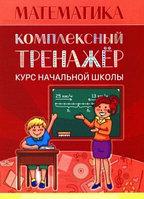 КУЗЬМА Комплексный тренажер .курс начальной школы Математика