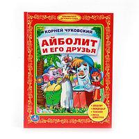 """Книга Библиотека детского сада """"Айболит и его друзья"""" Умка"""