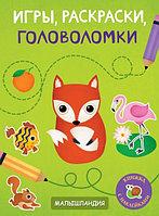 Книга наклеекМалышландия Игры,раскраски,головоломки