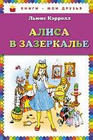 Книги - мои друзья Алиса в Зазеркалье