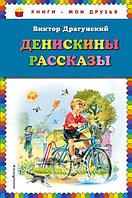 Книги - мои друзья Денискины рассказы