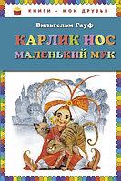 Книги - мои друзья Карлик Нос/Маленький Мук