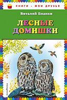 Книги - мои друзья Лесные домишки