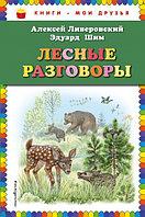 Книги - мои друзья Лесные разговоры