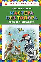 Книги - мои друзья Мастера без топора Сказки о животных