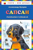 Книги - мои друзья Сапсан Рассказы о собаках