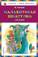 Книги - мои друзья Сказки Малахитовая шкатулка