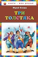 Книги - мои друзья Три толстяка